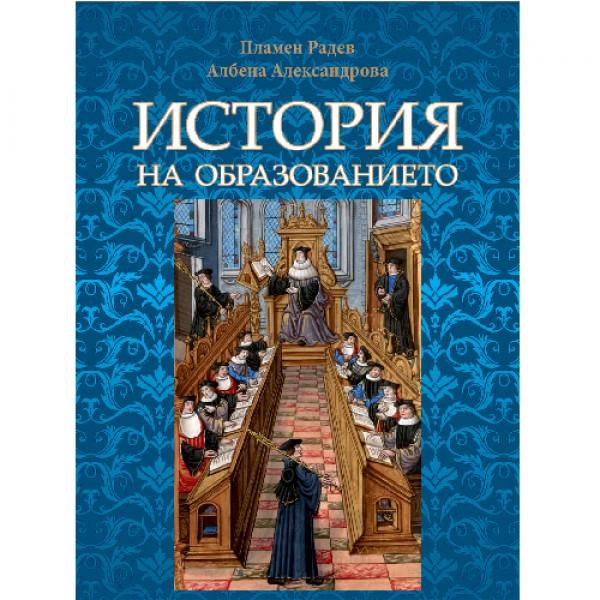 История на образованието - Пламен Радев