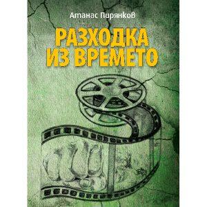 Атанас Пирянков - Разходка в миналото