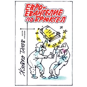 Живко Тачев - Евроевангелие по Брюксел
