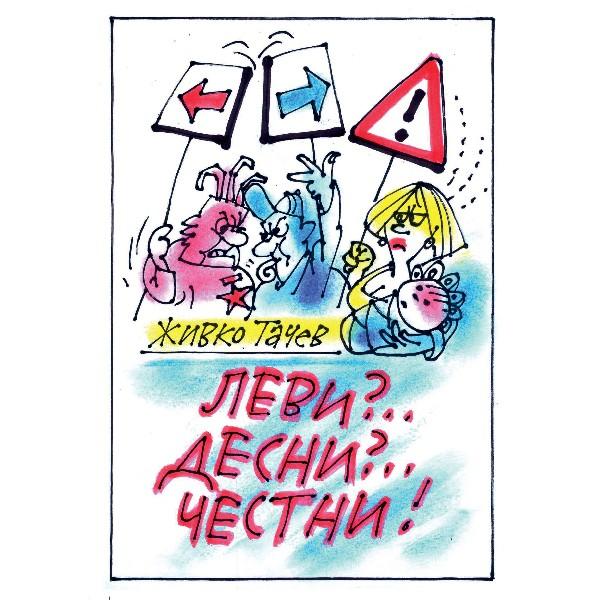 Живко Тачев - Леви Десни Честни