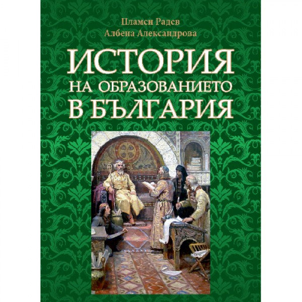 История на образованието в България - Пламен Радев