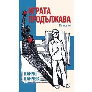 Панчо Панчев - Играта продължава