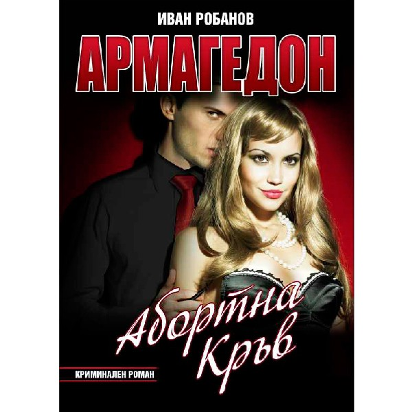 Армагедон - Иван Робанов