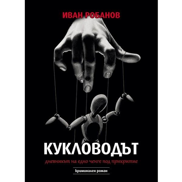Куколоводът - Иван Робанов