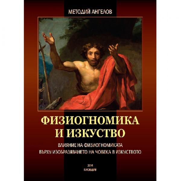 Физиономика на изкуството - Методий Ангелов