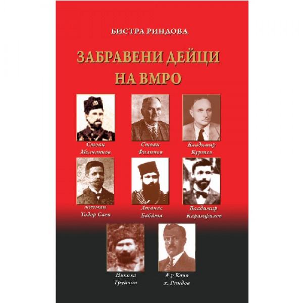 Забравени дейци на ВМРО - Бистра Риндова