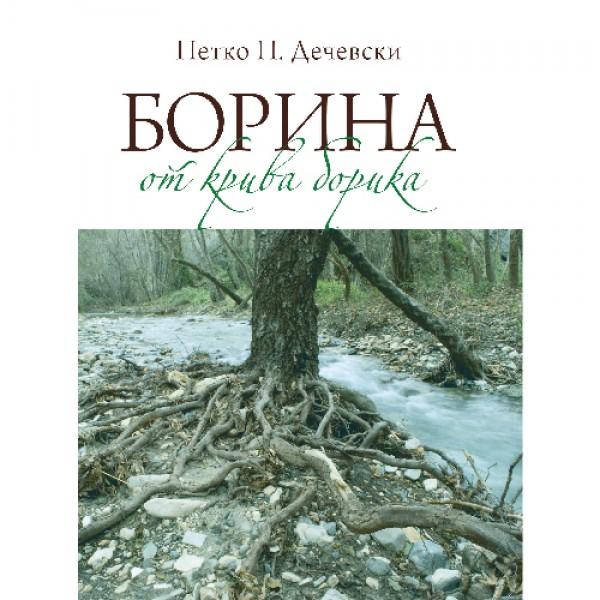 petko_dechevski_borina-01