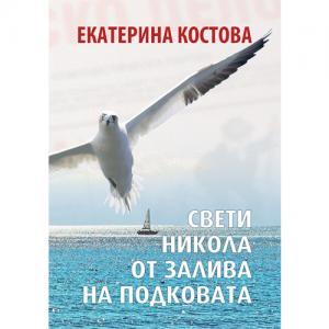 ekaterina_kostova_sveti_nikola