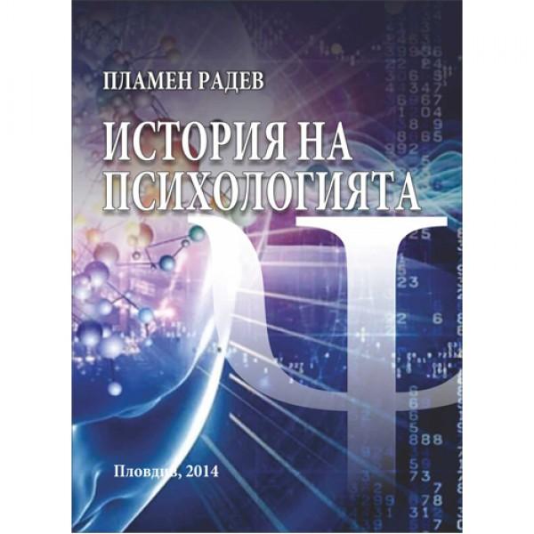 Пламен-Радев-История-на-психологията