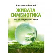 Константин Каменов - Живата симбиотика