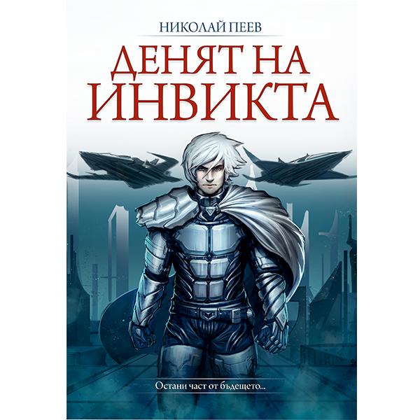 Николай Пеев - Денят на Инвикта