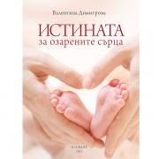 Валентина Димитрова - Истината за озарените сърца