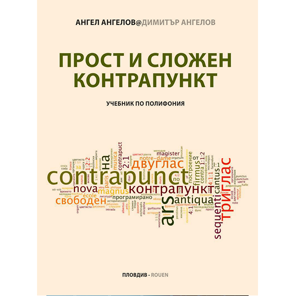 Ангел Ангелов - Прост и сложен контрапункт