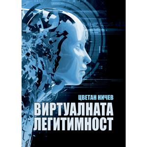 Цветан Ничев - Виртуалната лигитимност
