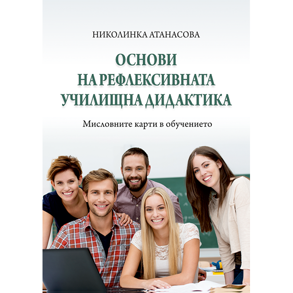 Николинка Атанасова - Основи на рефлексивната училищна дидактика