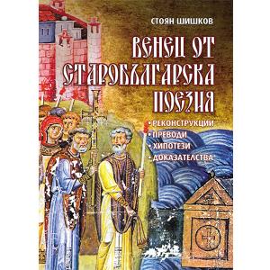 Стоян Шишков - Венец от старобългарска поезия