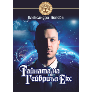 Александра Попова - Тайната на Гейбриъл Екс