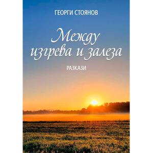 Георги Стоянов - Между изгрева и залеза