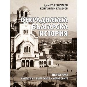 Константин Каменов - Откраднатата българска история