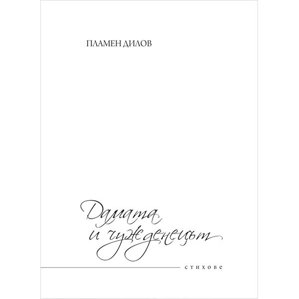 Пламен Дилов - Дамата и чужденецът