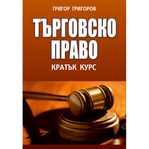 Григор Григоров - Търговско Право