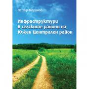 Петър Маринов - Инфраструктури в селските райони на Южен Централен район