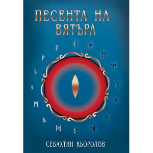 Себахтин Кьоролов - Песента на вятъра