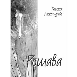 Розалия Александрова - Рошава