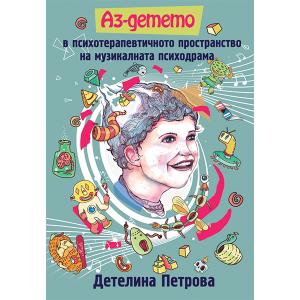 Детелина Петрова - Аз-детето