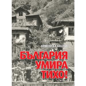 Христо Казашки - България умира тихо