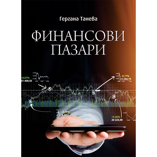 Гергана Танева - Финансови пазари