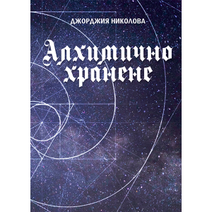 Джорджия Николова - Алхимично хранене