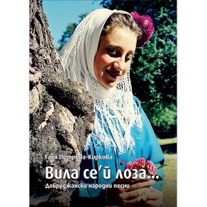 Галя Киркова - Вила сей лоза