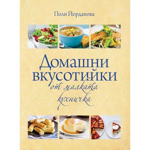 Поли Йорданова - Домашни вкусотийки от малката кухничка
