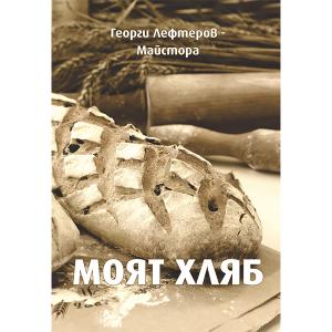 Майстора - Моят хляб