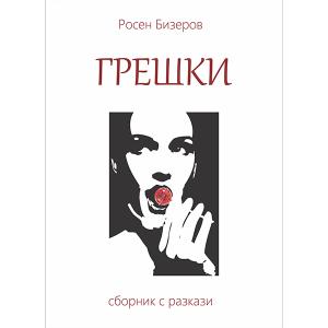 Росен Бизеров - Грешки