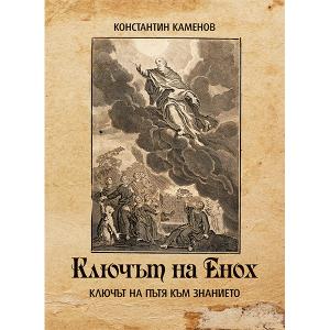 Константин Каменов - Ключът на Енох