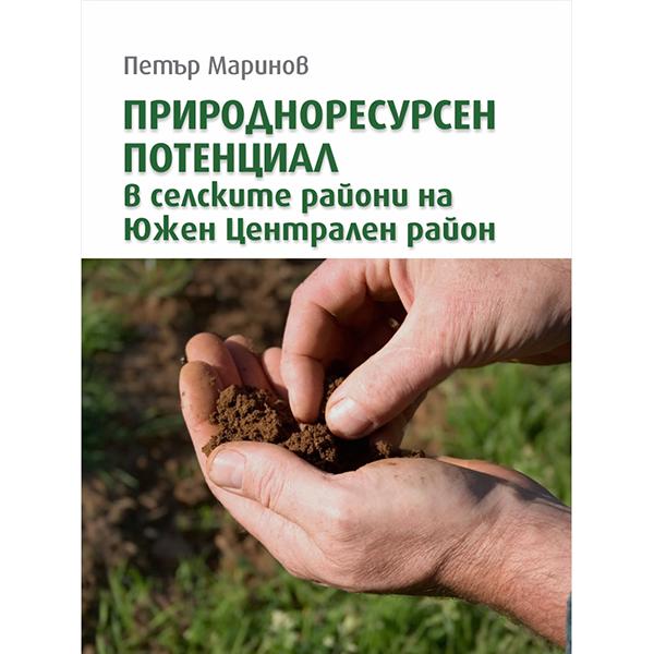 Петър Маринов - Природоресурсен потенциал в селските райони на Южен Централен район