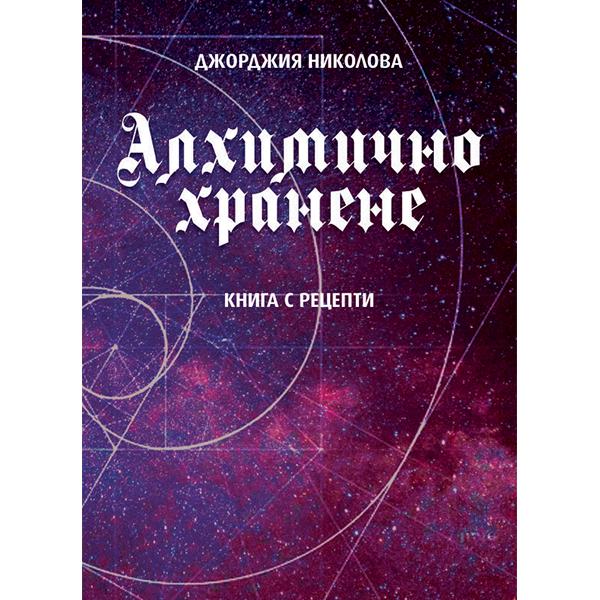 Джорджия Николова - Алхимично хранене - книга с рецепти