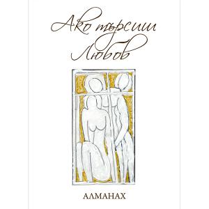 Розалия Александрова и колектив - Ако търсиш любов