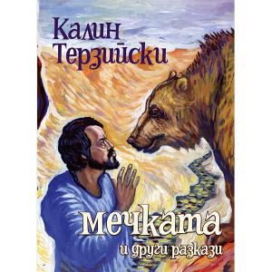 Калин Терзийски - Мечката и други разкази