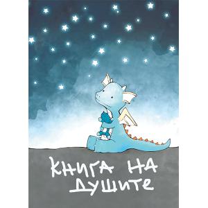 Космична Обич - Книга на душите