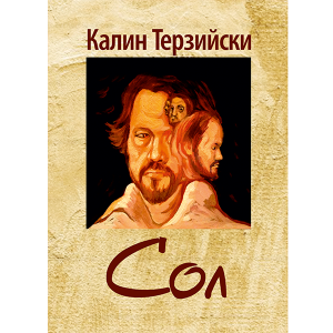 Калин Терзийски - Сол
