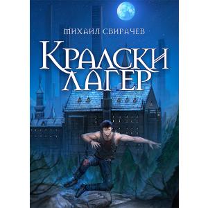 Михаил Свирачев - Кралски лагер