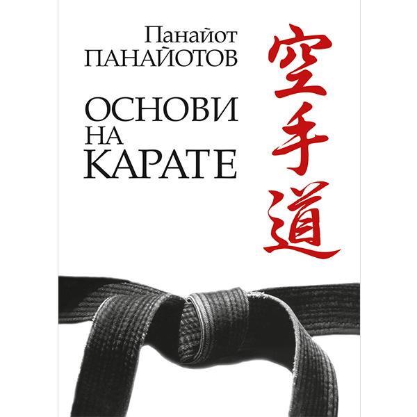 Панайот Панайотов - Основи на карате