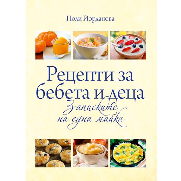 Поли Йорданова - Рецепти за бебета и деца