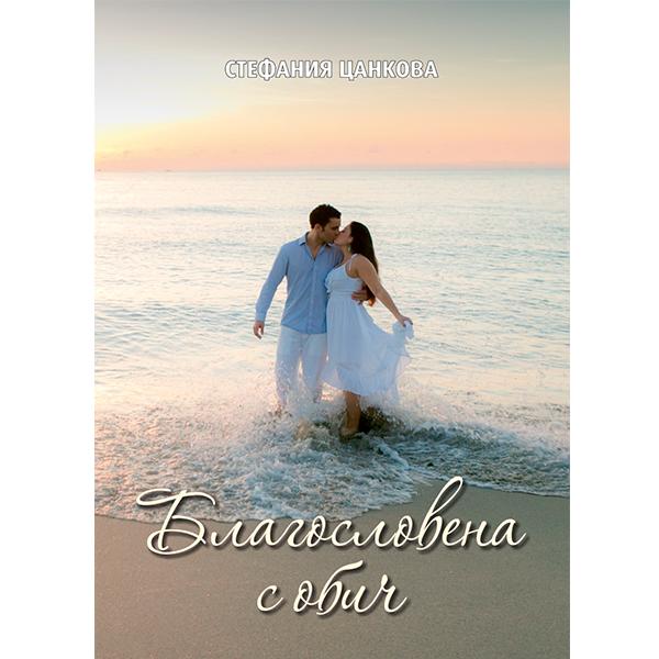 Стефания Цанкова - Благословена с обич