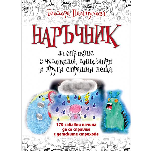 Теодора Пампулова - Наръчник за справяне с чудовища, динозаври и други страшни неща