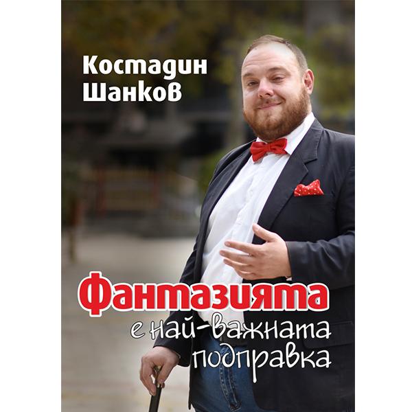 Костадин Шанков - Фантазията е най-важната подправка