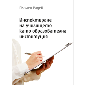 Пламен Радев - Инспектиране на училището като образователна институция